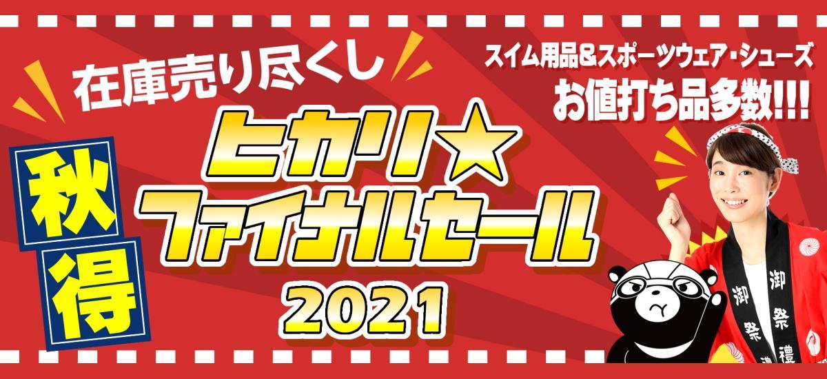 0803natsutoku-s1.jpg