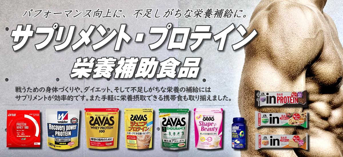 サプリメント・プロテイン・栄養補助食品